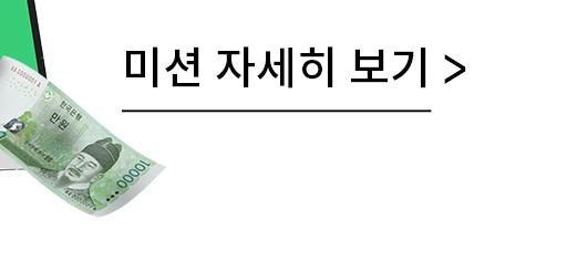 bt_장학금미션보기